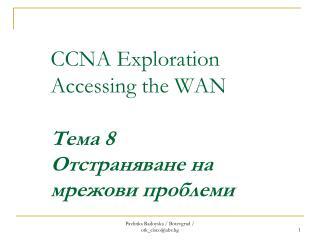 CCNA Exploration Accessing the WAN Тема 8 Отстраняване на мрежови проблеми