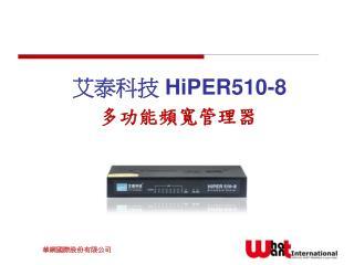 艾泰科技  HiPER510-8