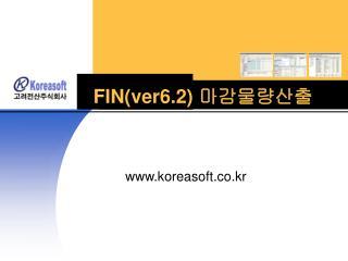 FIN(ver6.2)  마감물량산출