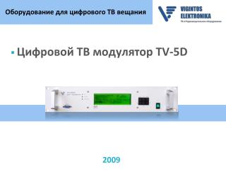 Оборудование для цифрового ТВ вещания