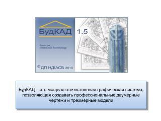 БудКАД поддерживает русский, украинский и английский языки интерфейса