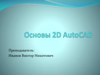 Основы 2 D AutoCAD
