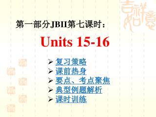 第一部分 JBII 第七课时: Units 15-16