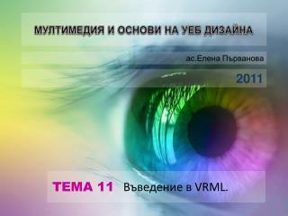 Въведение в  VRML.