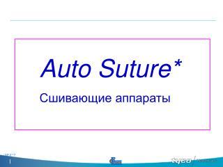 Auto Suture* Сшивающие аппараты