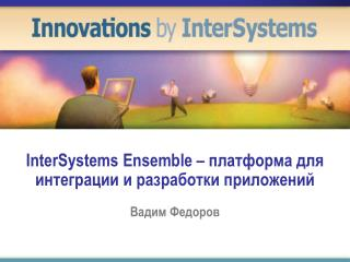 InterSystems Ensemble –  платформа для интеграции и разработки приложений