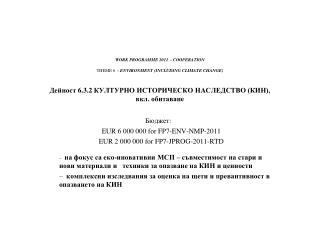 Бюджет : 	 EUR 6 000 000 for FP7-ENV-NMP-2011   EUR 2 000 000 for FP7-JPROG-2011-RTD