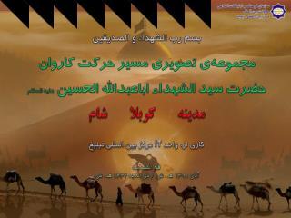 بسم رب الشهداء و الصديقين مجموعهي تصويري مسير حركت كاروان