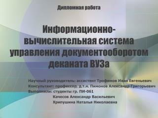 Научный руководитель: ассистент Трофимов Иван Евгеньевич