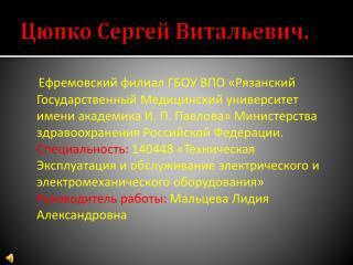 Цюпко  Сергей Витальевич.
