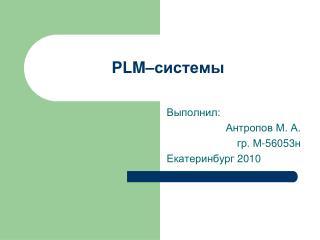 PLM –системы