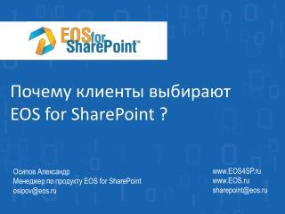 Почему клиенты выбирают  EOS  for  SharePoint ?