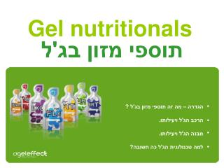 Gel nutritionals