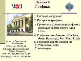 Лекция 6 Графика