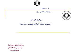 روابط بازرگانی جمهوری اسلامی ایران وجمهوری آذر بایجان