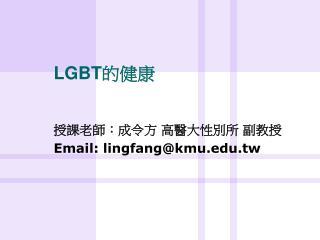 LGBT ? ??