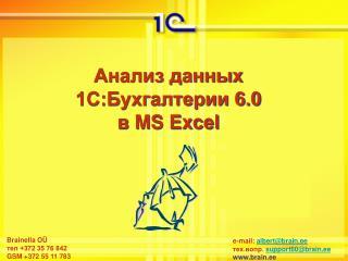 Анализ данных 1С:Бухгалтерии 6.0 в  MS Excel