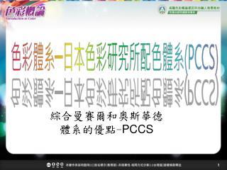 綜合曼賽爾和奧斯華德體系的優點 - PCCS