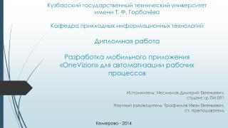 Исполнитель: Несмелов Дмитрий Евгеньевич, студент гр.ПИ-091