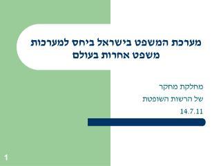 מערכת המשפט בישראל ביחס למערכות משפט אחרות בעולם