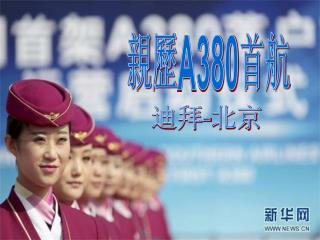 親歷 A380 首航