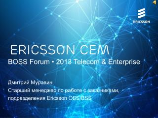 BOSS Forum • 2013 Telecom & Enterprise Дмитрий Муравин, Старший менеджер по работе с заказчиками,