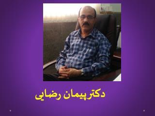 دکتر  پیمان رضایی
