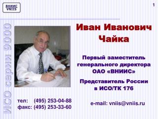 тел :     (495) 253-04-88 факс: (495) 253-33-60