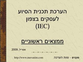 הערכת תכנית הסיוע לעסקים בצפון ( IEC ) ממצאים ראשוניים אפריל, 2009