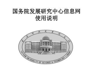 国务院发展研究中心信息网 使用说明