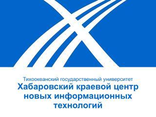 Хабаровский краевой центр новых информационных технологий
