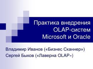 Практика внедрения  OLAP- систем Microsoft  и  Oracle