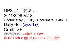 GPS  水平 變動  : 2011/3/09 M7.3 Coordinate@(03/10) - Coordinate(03/06~08) Daily Sol.  (xyz/day)