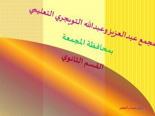 مجمع عبدالعزيز وعبدالله التويجري التعليمي بمحافظة المجمعة القسم الثانوي