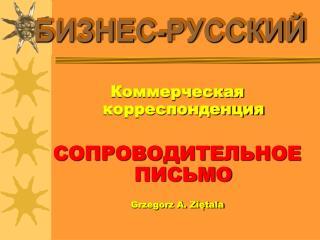 БИЗНЕС-РУССКИЙ