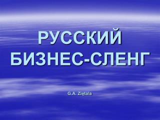 РУССКИЙ БИЗНЕС-СЛЕНГ G.A. Ziętala
