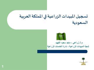 تسجيل المبيدات الزراعية في المملكة العربية السعودية