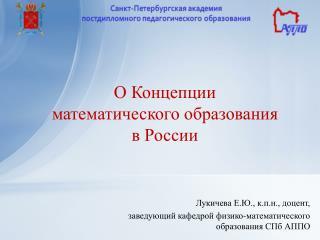 О Концепции  математического образования  в России
