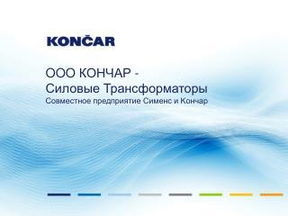 OOO  КОНЧАР -   Силовые Трансформаторы Совместное предприятие Сименс и Kончар