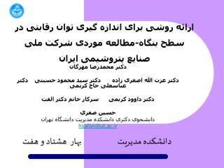 ارائه روشی برای اندازه گیری توان رقابتی در سطح بنگاه-مطالعه موردی شرکت ملی صنایع پتروشیمی ایران