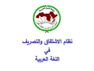 نظام الاشتقاق والتصريف في اللغة العربية