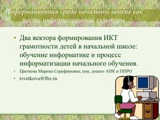 Информационная среда начальной школы как часть информационной культуры