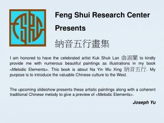 Feng Shui Research Center Presents 納音五行畫集
