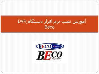 آموزش نصب نرم افزار دستگاه ِ DVR Beco