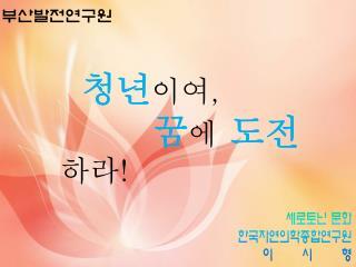세로토닌  문화 한국자연의학종합연구원              이       시       형