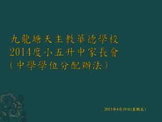 九龍塘天主教華德學校 2014 度小 五升中家長會 ( 中學學位分配 辦法 )