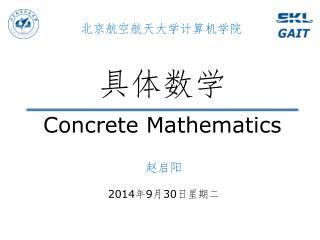 具体数学 Concrete Mathematics