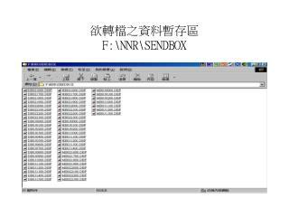 欲轉檔之資料暫存區 F:\NNR\SENDBOX