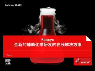 Reaxys 全新的辅助化学研发的在线解决方案