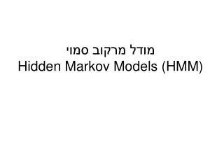 מודל מרקוב סמוי  Hidden Markov Models (HMM)